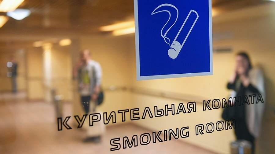 Комната для курения