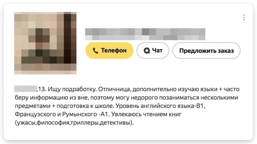 Объявление о поиске работы девушки-подростка