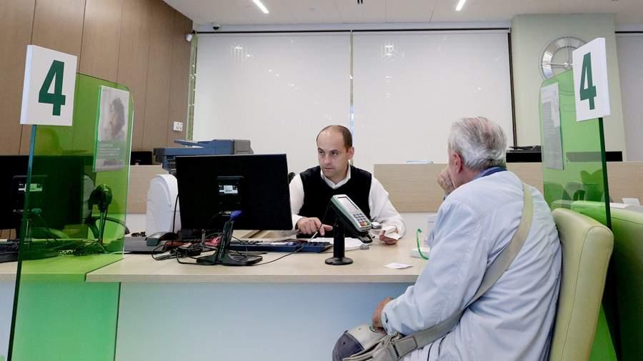 офис банк вклад пенсионер