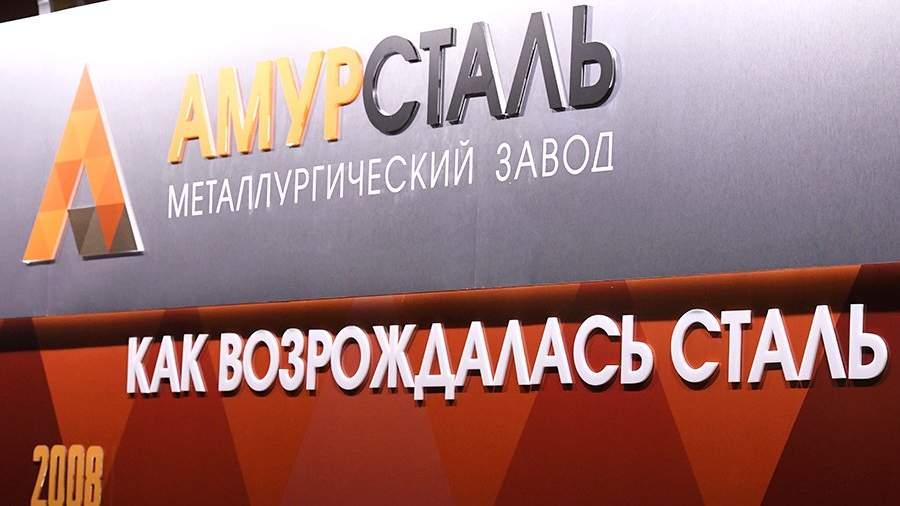 Вывеска металлургического завода «Амурсталь» на IV Восточном экономическом форуме во Владивостоке