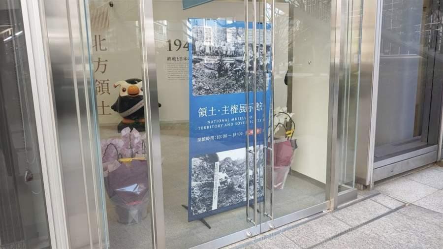 Музей территориальной целостностив Токио