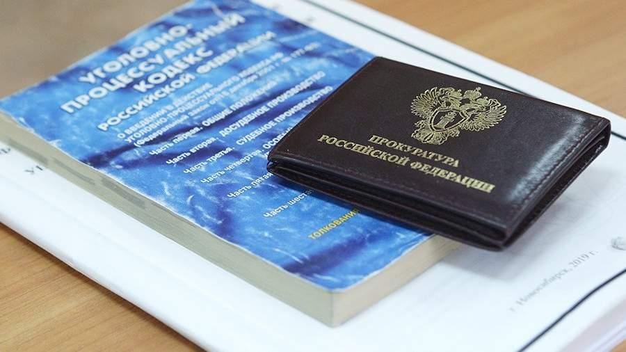 Удостоверение сотрудника прокуратуры РФ и уголовно-процессуальный кодекс РФ