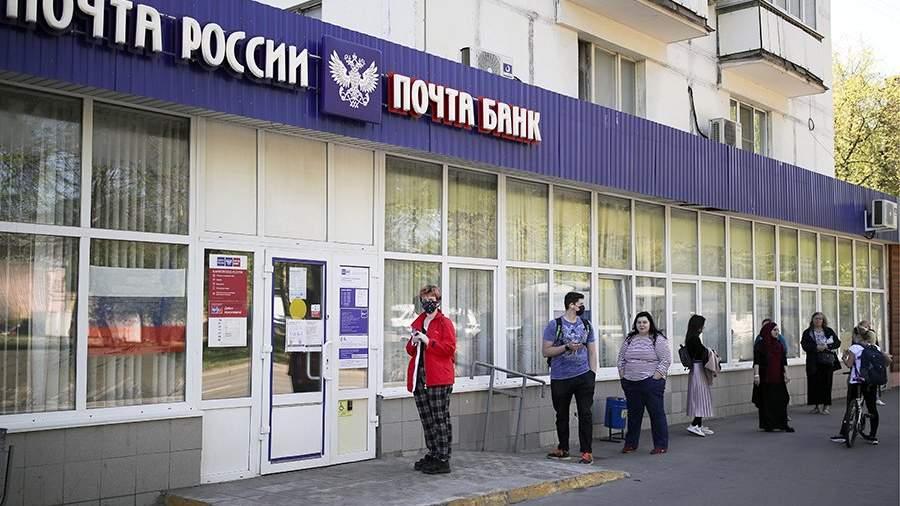 Очередь в отделение «Почты России»