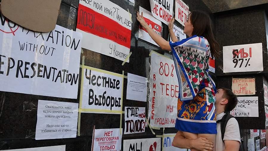 Протестующиеобклеивают плакатами постамент памятника Ленину