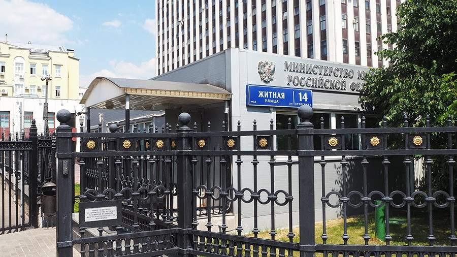 Здание Министерства юстиции РФ на Житной улице
