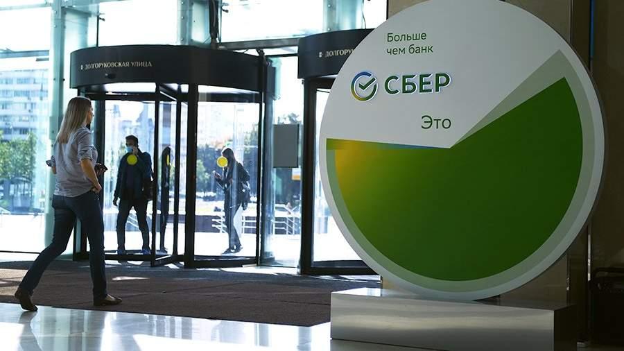 В Сбере всё спокойно: как рынки отреагировали на презентацию крупнейшего банка