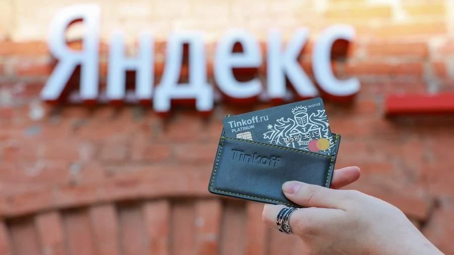 Сделка за малым: от экосистемы «Яндекса» и «Тинькофф» ждут прибыли в $1,1 млрд