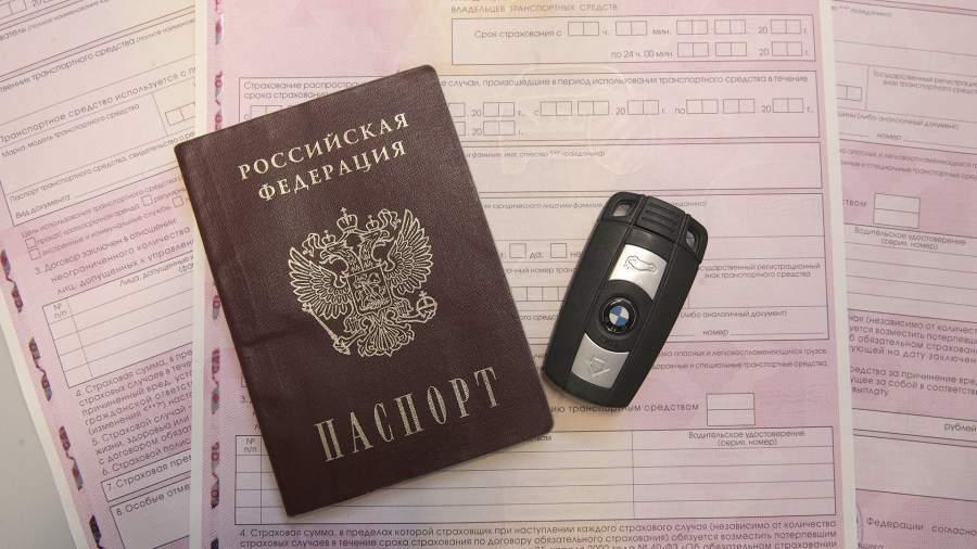 осаго полис страховка паспорт