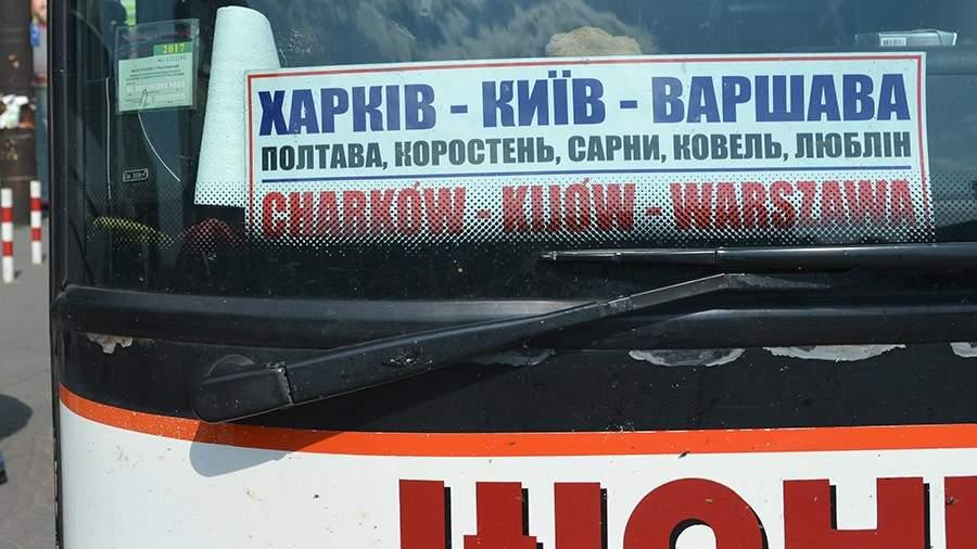 Автобус Харьков - Киев - Варшава на Западном автовокзале польской столицы
