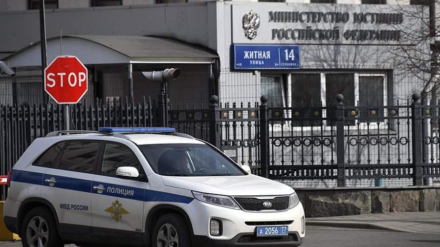 Здание Министерства юстиции Российской Федерации на Житной улице в Москве