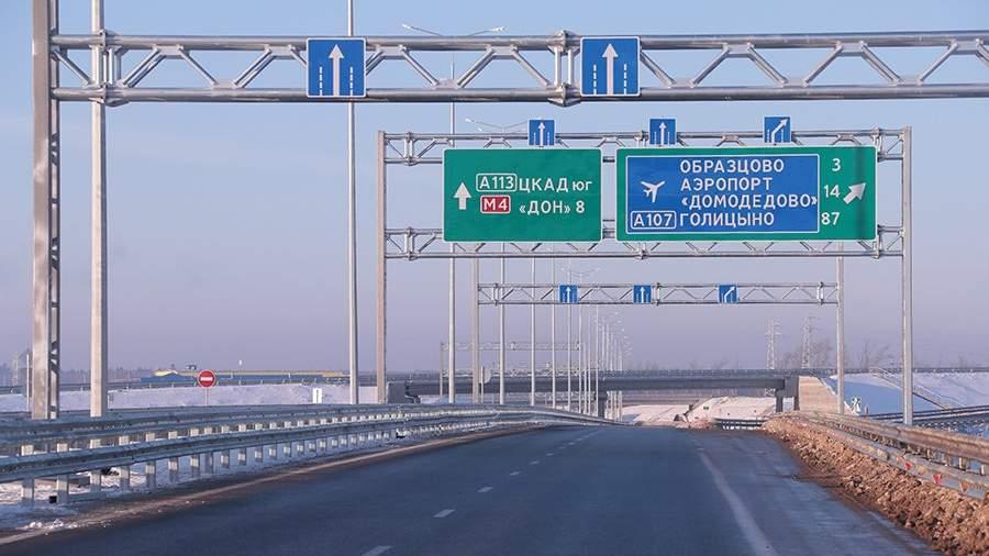 Открытие Центральной кольцевой автомобильной дороги (ЦКАД)