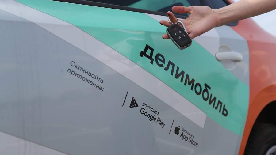 автомобиль каршеринга «Делимобиль»