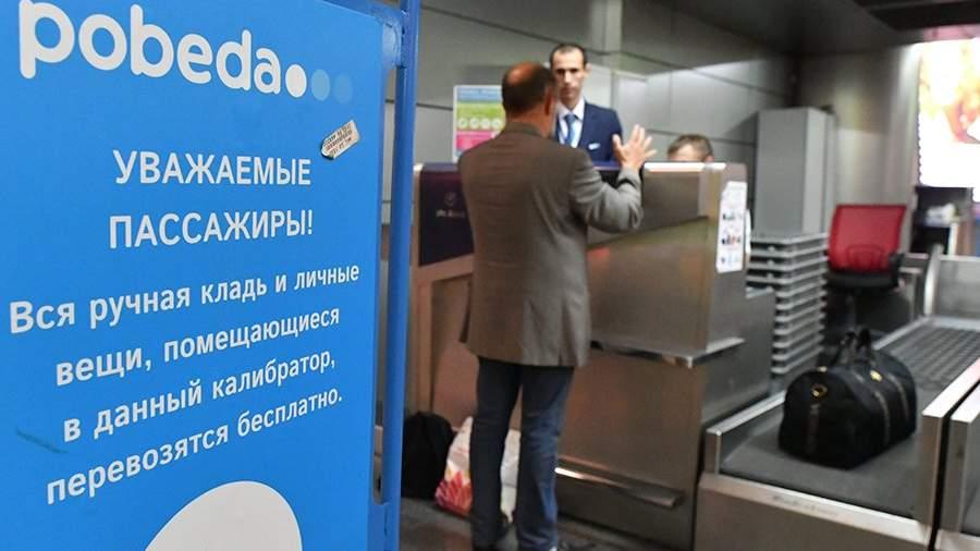 Пассажир у стойки регистрации авиакомпании «Победа»