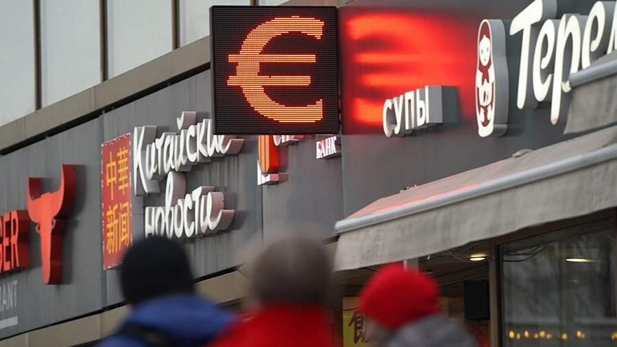 Знак евро на табло