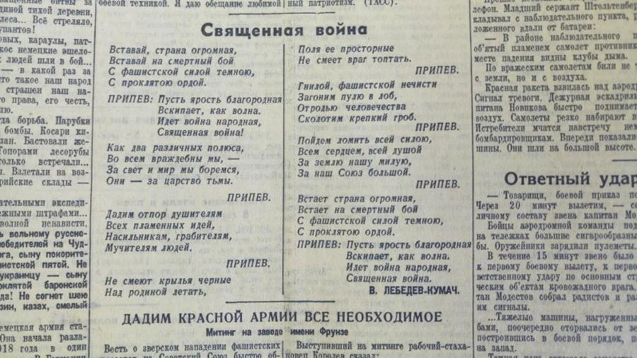 Текст песни Священная война опубликованный в газете «Красная Звезда» № 148 от 24 июня 1941 года