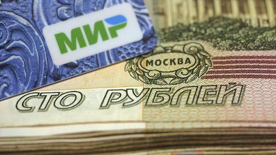Банковская карта национальной платежной системы МИР