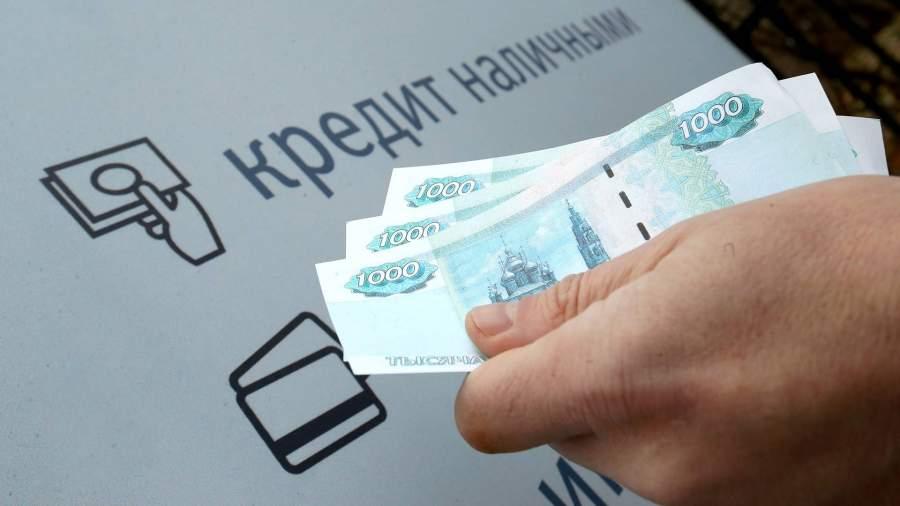 деньги рубли кредит