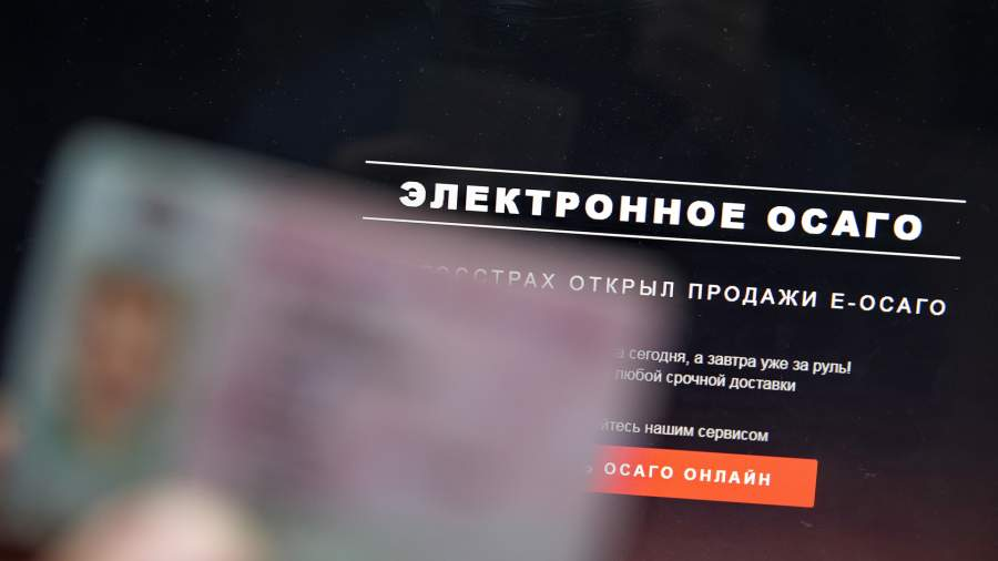 Электронное ОСАГО