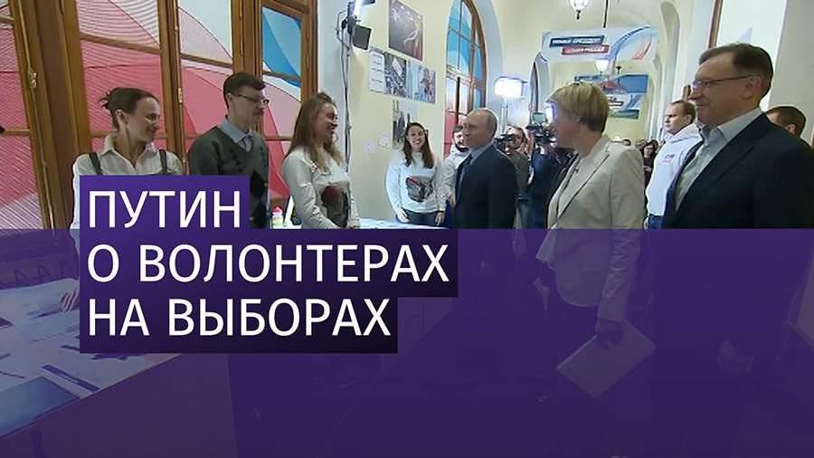 Доверенные лица Владимира Путина провели в Москве рабочие ...