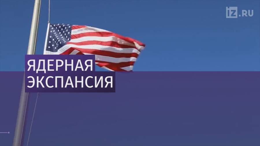 Пентагон представил новую ядерную доктрину США | Видео ...