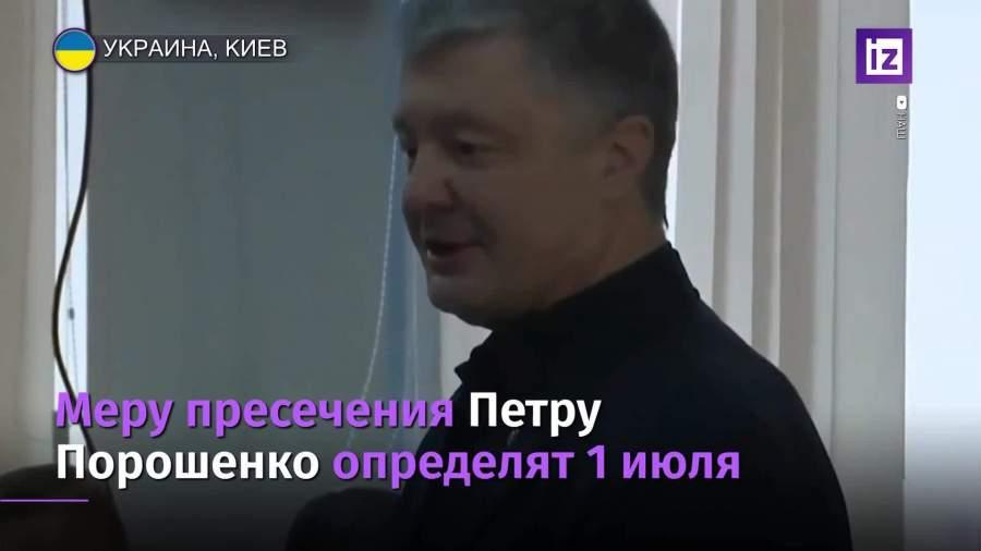 Суд над Порошенко отложили до 1 июля