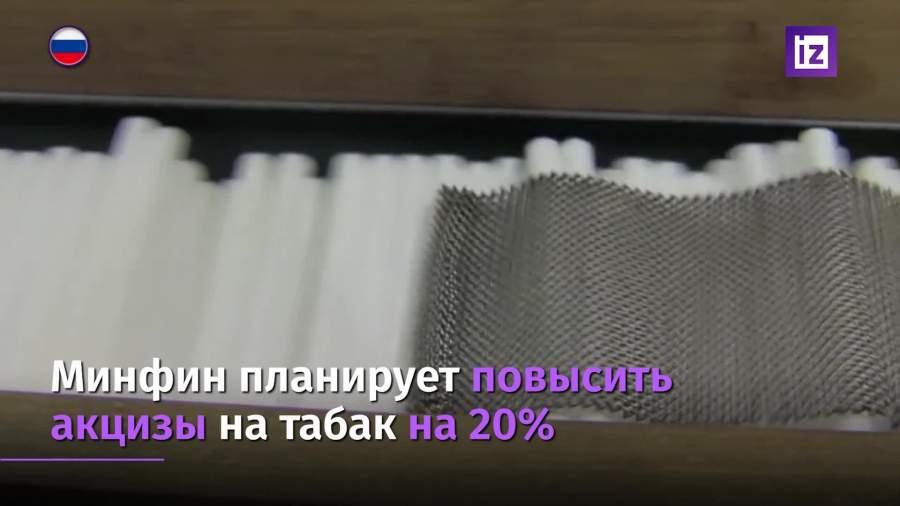 Сигареты подорожают на 20 рублей при новой ставке акциза